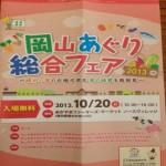 岡山アグリフェア2013 005