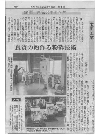 京都新聞気流粉砕機記事 Webサイズ