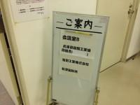神戸六甲道米粉セミナー 014